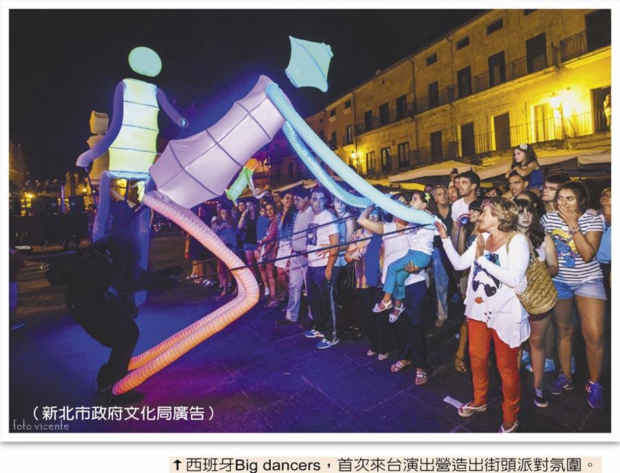 西班牙Big dancers,首次來台演出營造出街頭派對氛圍。