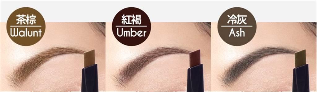 BeautyMaker完美立體持色眉膠筆推出三款顏色。(圖/品牌提供)