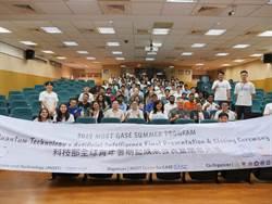 全球青年暑期營 看見台灣實驗室創新能量