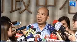 遭勸戒酒 韓國瑜回老藍男:我們住一起?