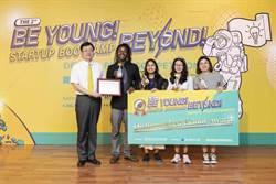 台科大新南向創業營 嘻哈學英語創業計畫奪冠