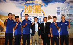 亞洲沙灘排球賽 17國高手齊聚澎湖熱鬧開打