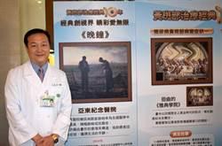 亞東醫院創意衛教! 看名畫看出糖尿病黃斑部病變