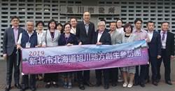 人口流失地方創生成解方 新北議員赴北海道考察