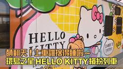 Hello Kitty繽紛列車搶破頭!車上玩法大解密 網友:捨不得睡了