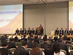 券商公會改選 11名常務理事出爐