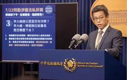 調派車這麼簡單? 總統府:吳宗憲致電、駕駛到交通科確認完成