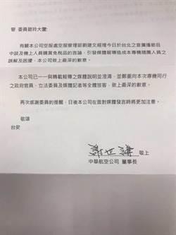 華航董座道歉 管碧玲再爆氣「信寫得爛爆了」