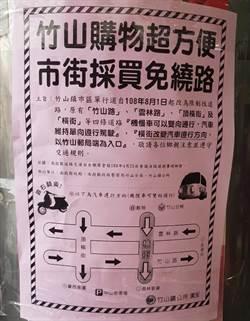竹山鎮市區單行道 8/1起機車可雙向通行