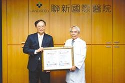 聯新國際醫院 通過職安衛生驗證