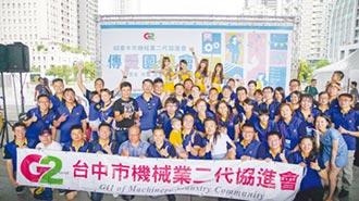 G2十周年 公益園遊會回饋社會