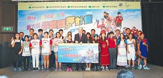 國泰學童圓夢計畫 展現多元成果