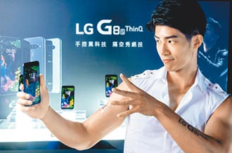 LG G8S ThinQ黑科技 全球首款手勢隔空操控