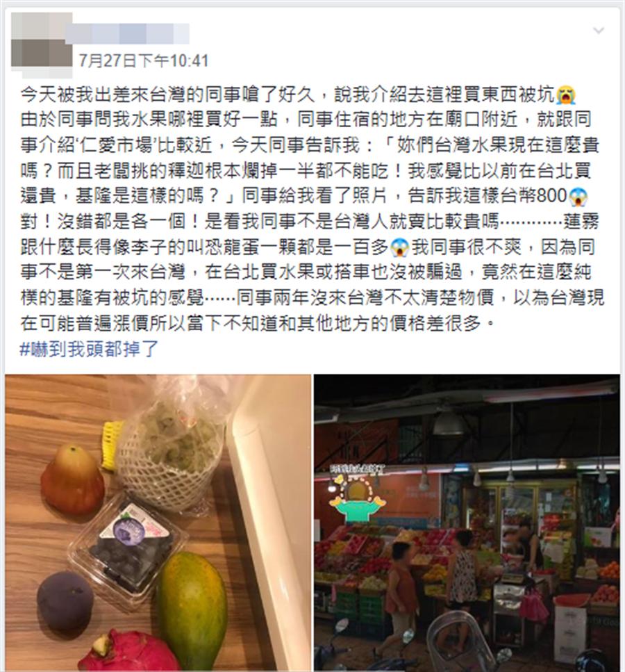 女網友發文抱怨,「是看我同事不是台灣人就賣比較貴嗎?」(圖/翻攝自爆怨公社)
