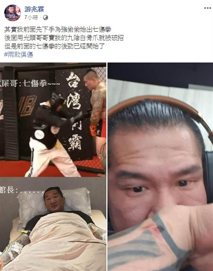 吃屎哥PO文指稱是他使出七傷拳制服館長。(圖/翻攝自吃屎哥臉書)