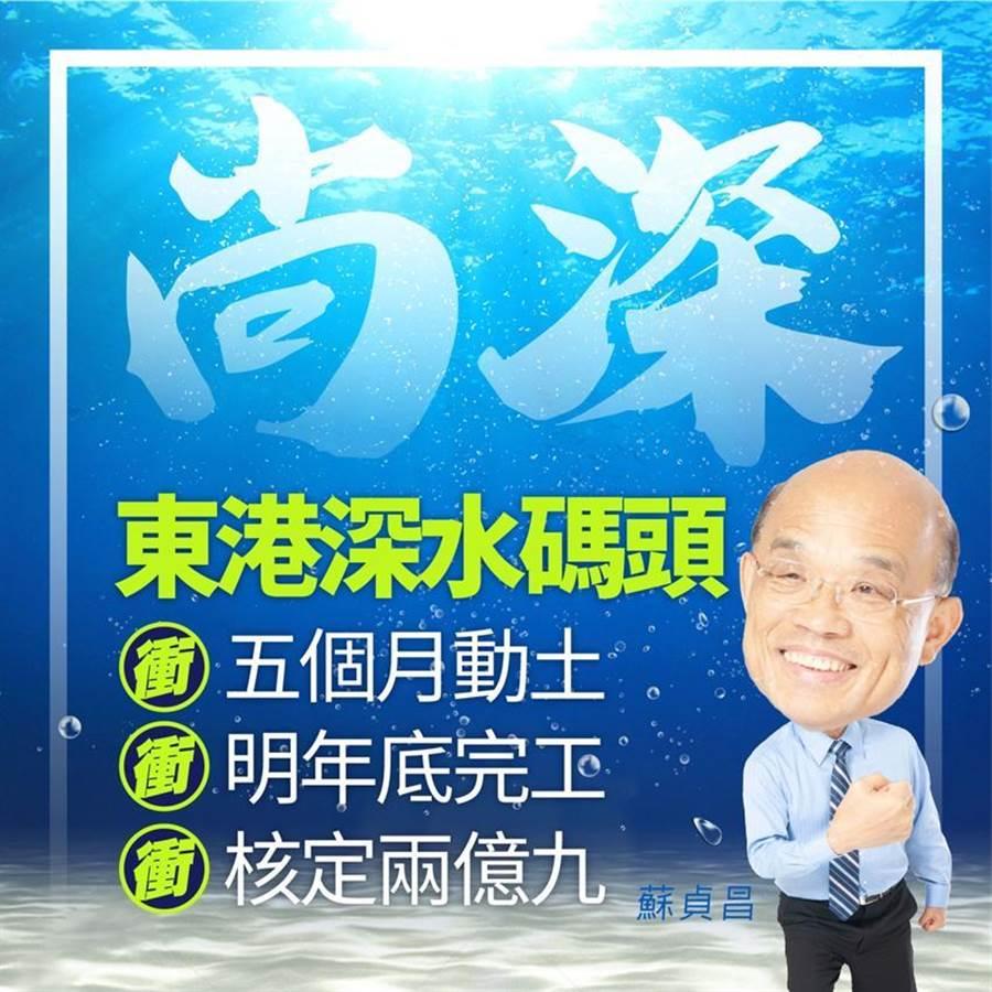 行政院長蘇貞昌今天上午透過line官網跟漁民報告四項好消息。(行政院提供)
