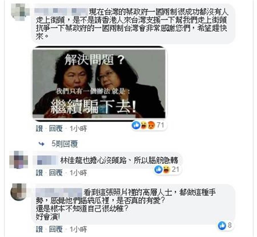 羅智強臉書網友留言。(圖/取自羅智強臉書)