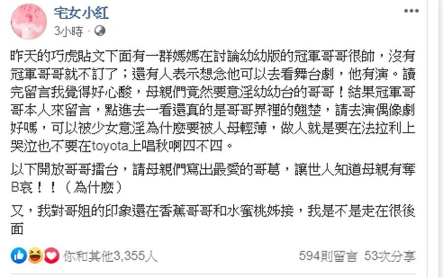 宅女小紅為冠軍哥哥二度發文,再度引起媽媽們踴躍留言。(圖/翻攝自臉書)