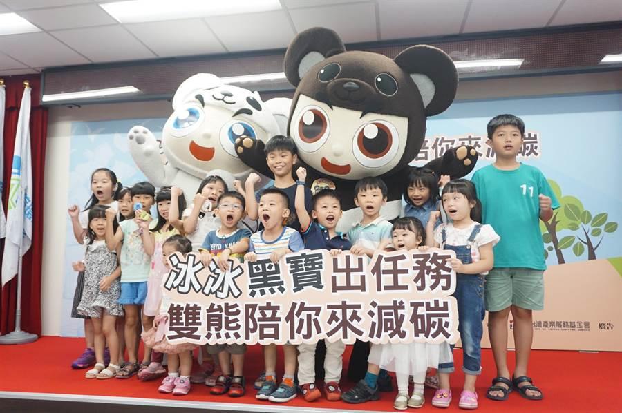環保署「減碳雙熊」冰冰(後排左)、黑寶(後排右)與小朋友合影。(圖/環保署提供)
