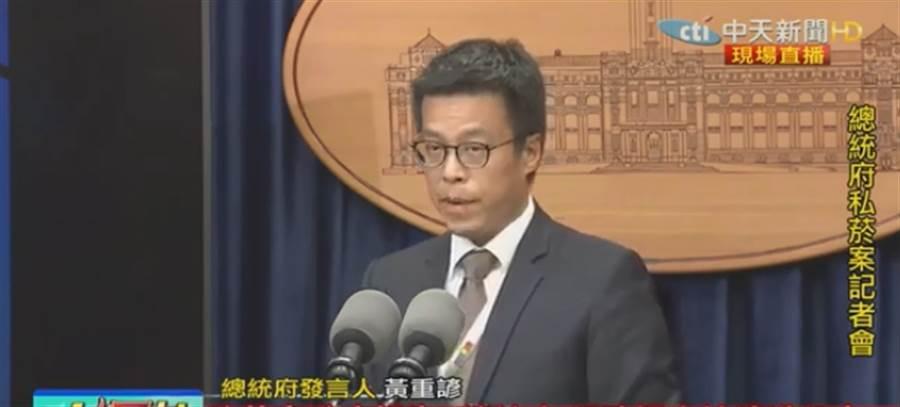 總統府發言人黃重諺出面開記者會。