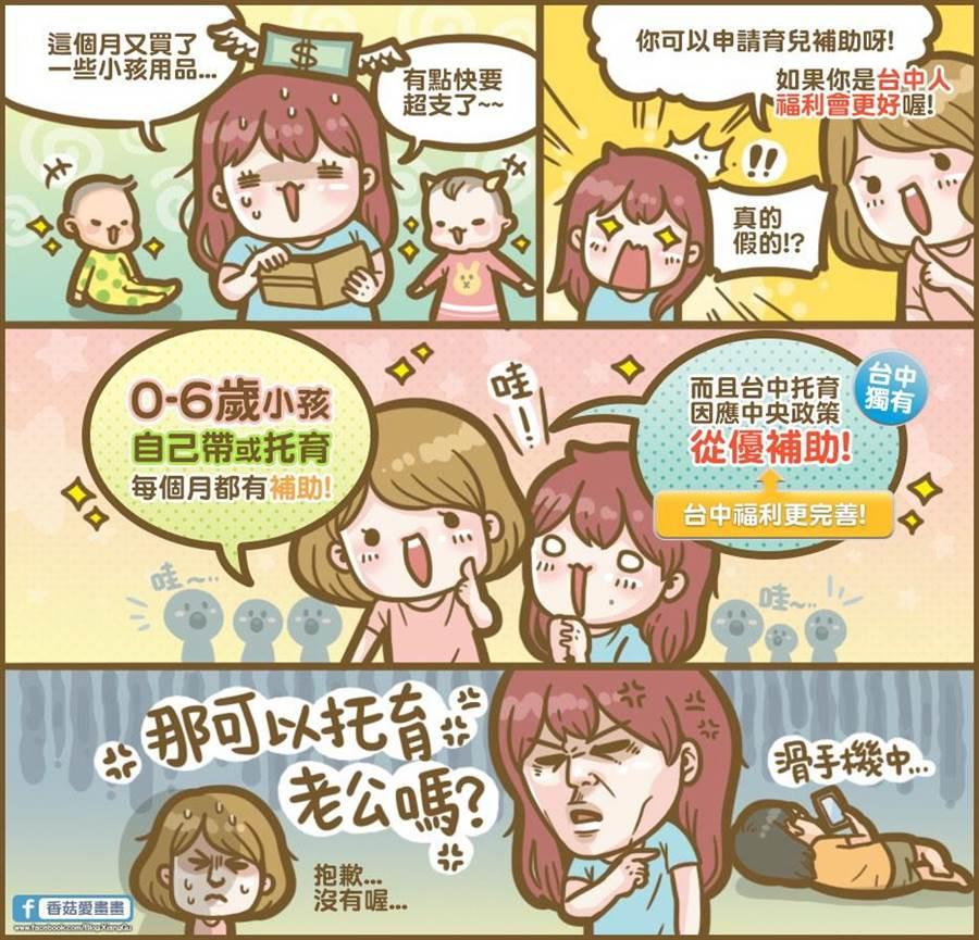 台中市府與網路親子插畫家「香菇」合作推出托育政策漫畫,透過媽媽對話宣傳托育補助福利獲好評。(圖/台中市府提供)