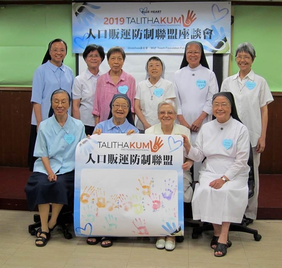 全台10個修女會等天主教組織「世界反人口販運國際日」的今天參加「Talitha Kum人口販運防制聯盟座談會」。(圖/善牧基金會提供)