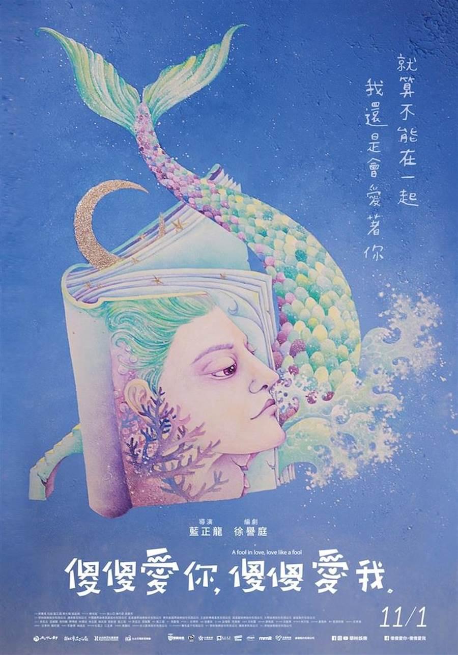 《傻傻爱你,傻傻爱我》-奇幻版海报,由知名插画家查理宛猪所创作。