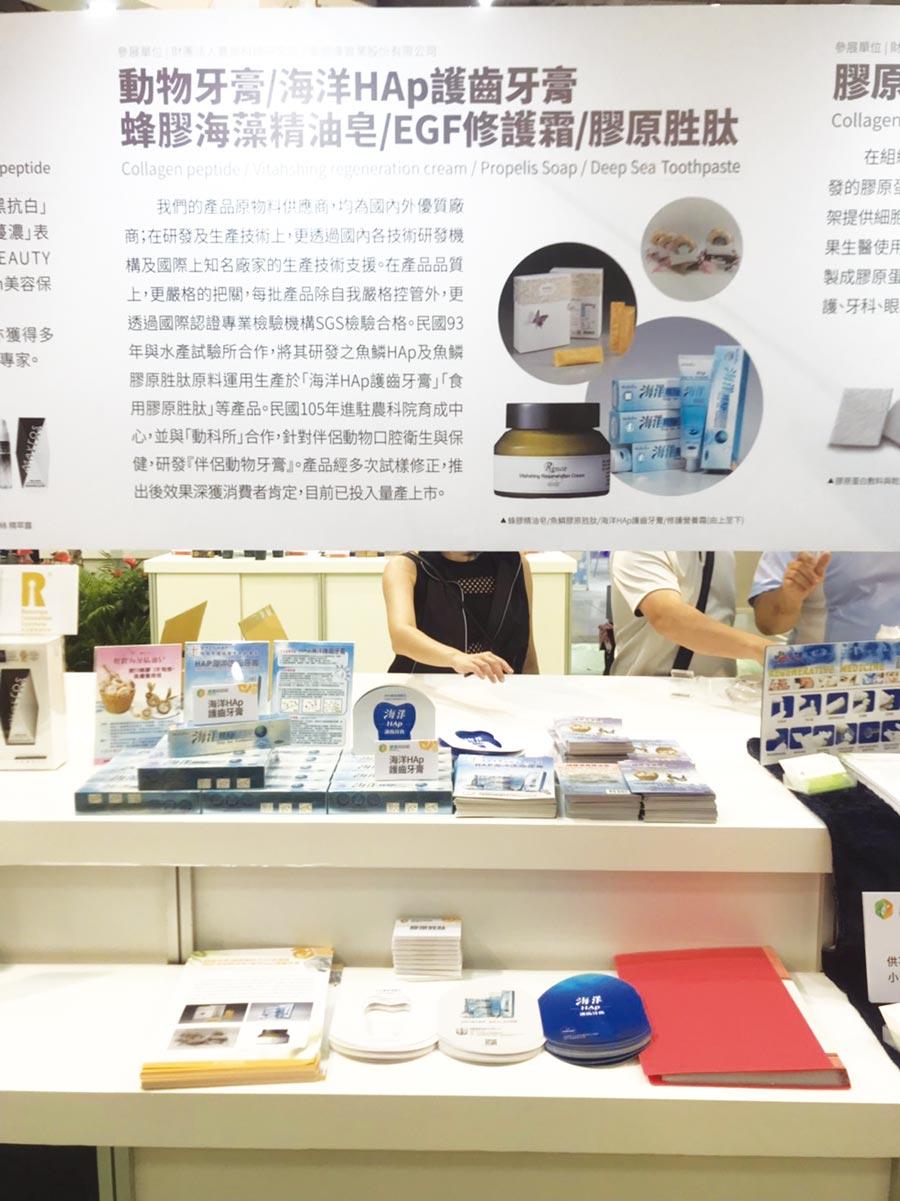衛爾膚公司推系列保健產品。圖/衛爾膚提供