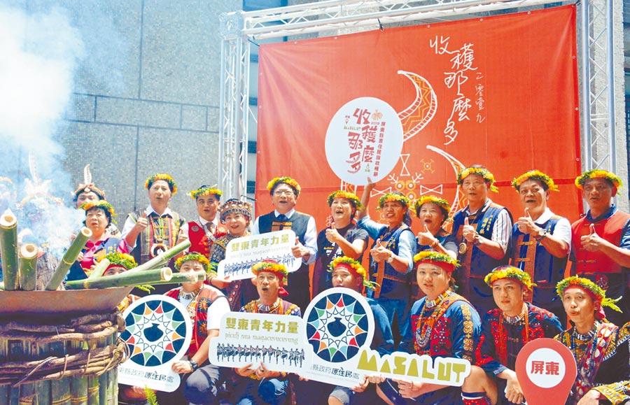 屏東縣府舉辦原住民族收穫節,透過雙東青年合力,演繹原民文化的美好。(林和生攝)