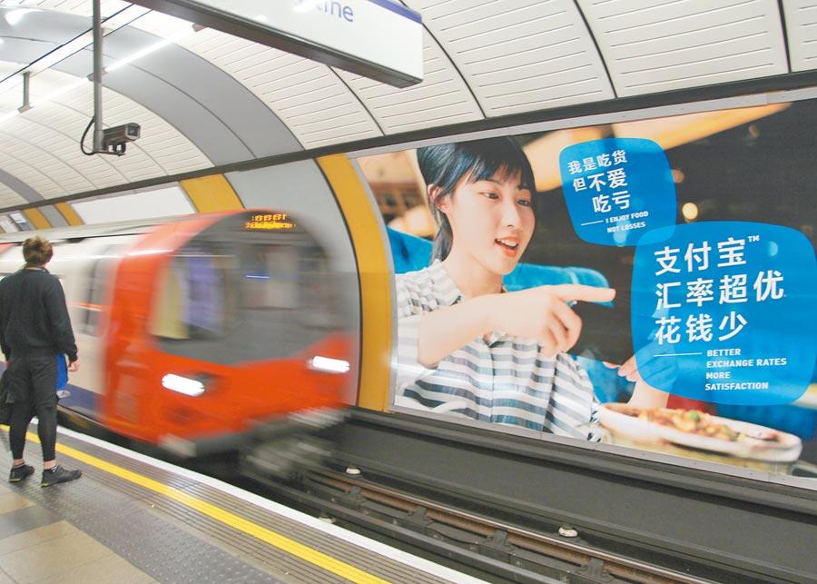 英國倫敦地鐵線,醒目刊載大陸支付寶廣告。(中新社資料照片)
