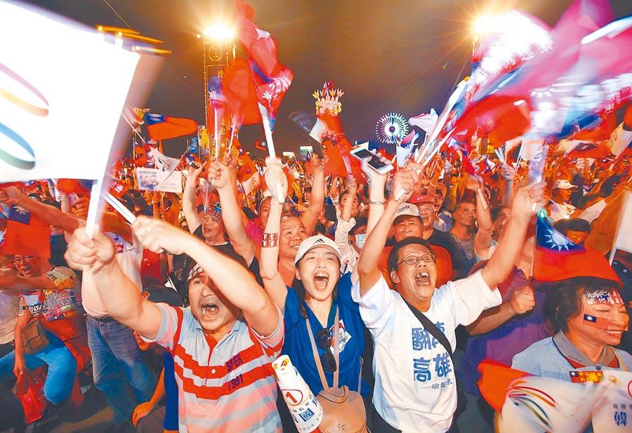 去年底九合一大選國民黨獲得大勝。圖為九合一選舉時,熱情激昂的韓國瑜支持群眾振臂高呼。(本報資料照片)