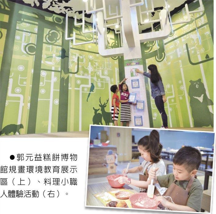 郭元益糕餅博物館規畫環境教育展示區(上)、料理小職人體驗活動(右)。圖/工業局提供