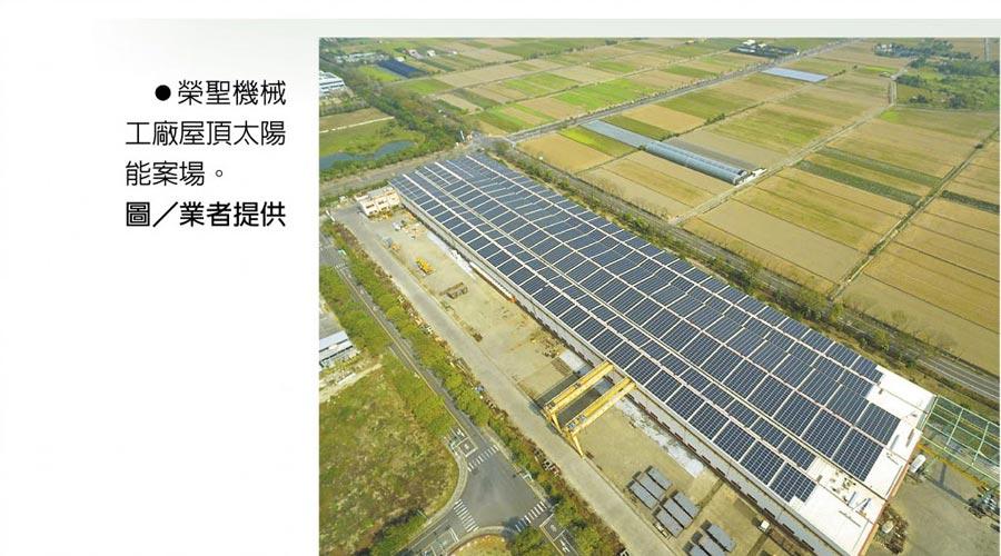 榮聖機械工廠屋頂太陽能案場。圖/業者提供