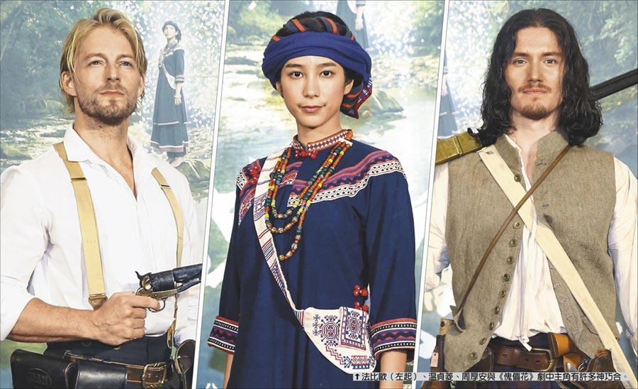 法比歐(左起)、温貞菱、周厚安與《傀儡花》劇中主角有許多神巧合。