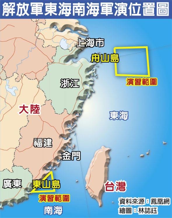 解放軍東海南海軍演位置圖
