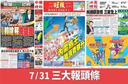 7月31日三報頭版要聞