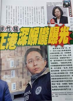 大逆轉!黃國昌的「私菸」爆料者 竟是調查局組長