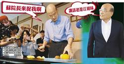 韓國瑜、蘇貞昌為水果刀鬥嘴鼓 95%網友挺韓