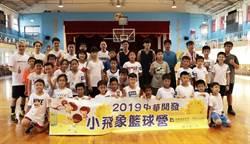 中華開發籃球公益夏令營登場 小飛象計畫十年有成
