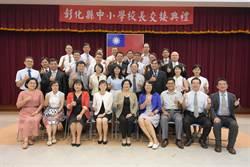 彰化縣20校的校長交接典禮   遴選作業正式改為一年一次