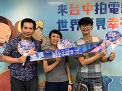 「台中國際動畫影展」今公布60部入圍作品名單