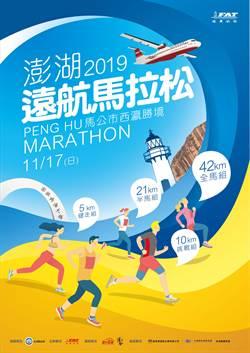 2019澎湖遠航馬拉松 8月1日開放報名