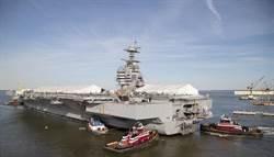 美國史上最貴戰艦福特號  連彈藥升降機都沒裝好