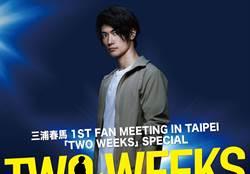 日本男神三浦春馬 宣布8月來台會粉絲