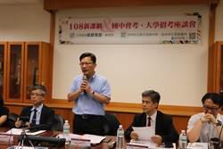 「108新課綱&大學考招座談會」 獲家長、學生熱烈回響