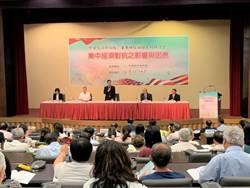 中經院:中美談判未達共識 台灣壓力難卸肩