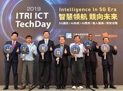 工研院ICT TechDay秀資通訊黑科技 專家點出5G困境
