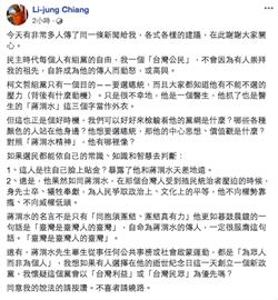柯文哲組台灣民眾黨 蔣渭水後代批:他有哪裡像?