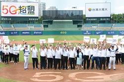 台灣大成立5G超盟 打國際盃
