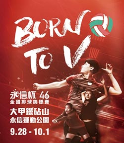 「BORN TO V」,喚醒排球DNA 第46屆永信杯 報名開跑